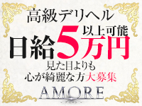 AMORE~アモーレ~ ロゴ
